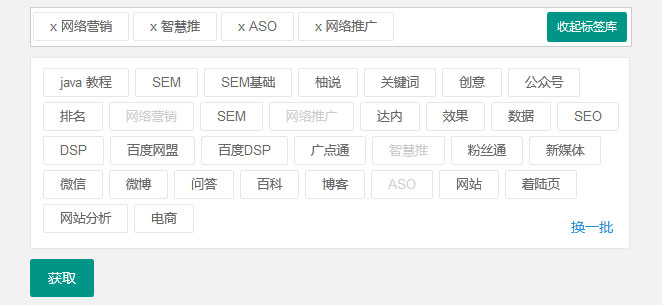 jQuery自定义添加或删除标签获取ID代码
