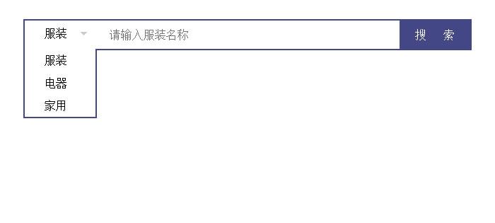 jQuery搜索框下拉菜单分类选择代码