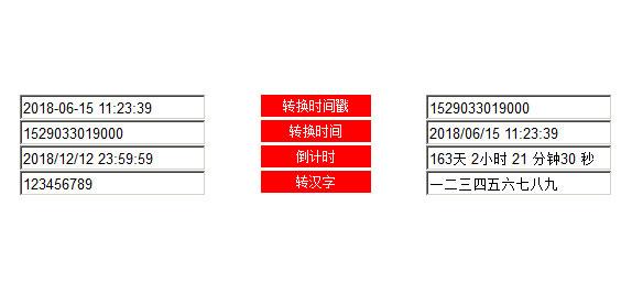 jQuery时间戳转换、倒计时、数字转汉字代码