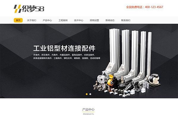 织梦dedecms响应式铝合金铝业装修建材企业网站模板(自适应手机移动端)
