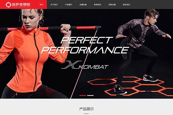 织梦dedecms运动服装健身器材体育用品加盟连锁店网站模板(自适应手机移动端)