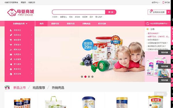 ecshop母婴用品商城系统源码 含微商城微分销和微信支付