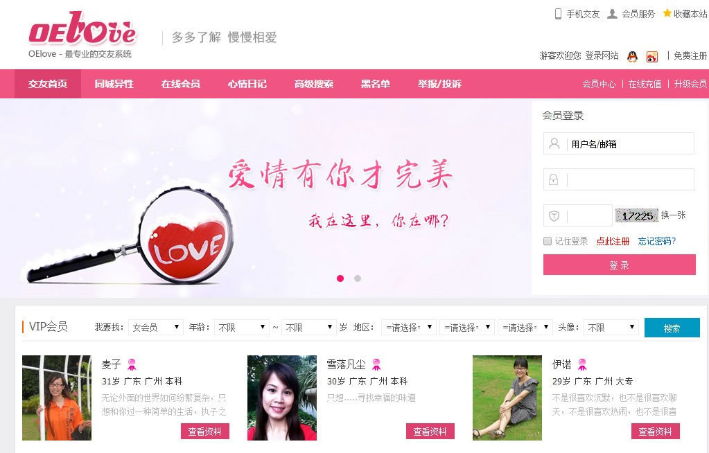 OElove V3.6婚恋交友网站系统运营版开源源码