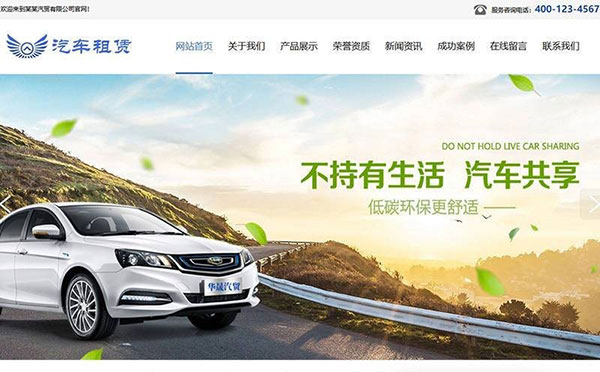 织梦dedecms汽车租赁贸易企业网站模板GBK(带手机移动端)