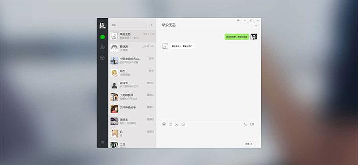 Amaze UI仿电脑版微信聊天界面代码