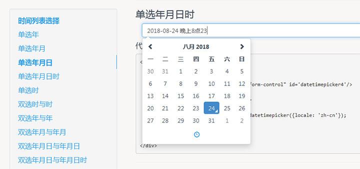 强大实用的jQuery日期时间选择器集合插件