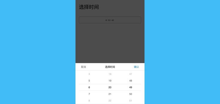 jQuery手机移动端时分秒时间选择插件