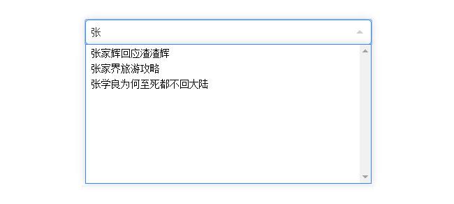 网站特效代码jQuery Select下拉框关键字匹配查询选择代码