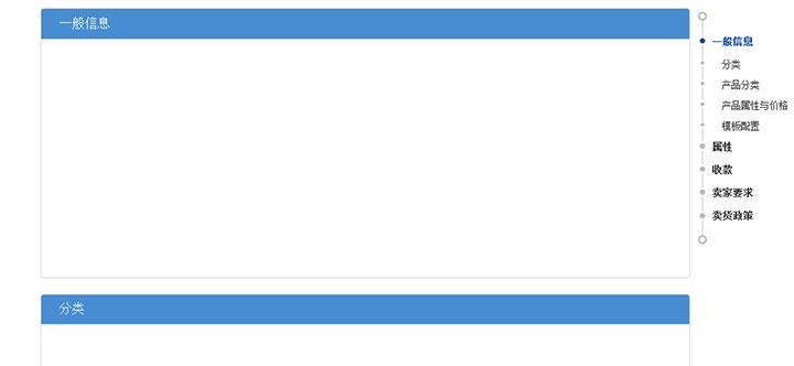 jQuery网站右侧锚点定位跳转导航菜单代码