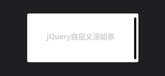 jQuery内容区滚动条自定义美化代码