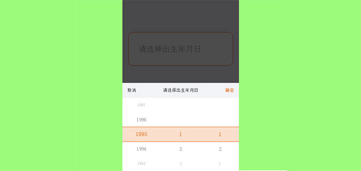 jQuery手机移动端出生年月日日期选择代码