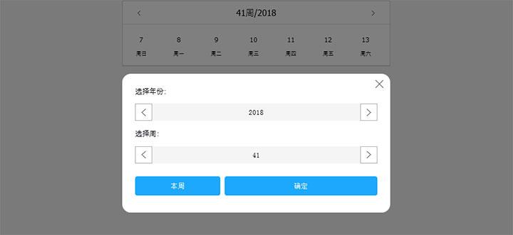 jQuery简单的周日历选择插件
