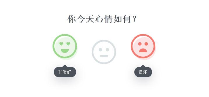 jQuery+CSS3今日签到心情表情选择动画特效