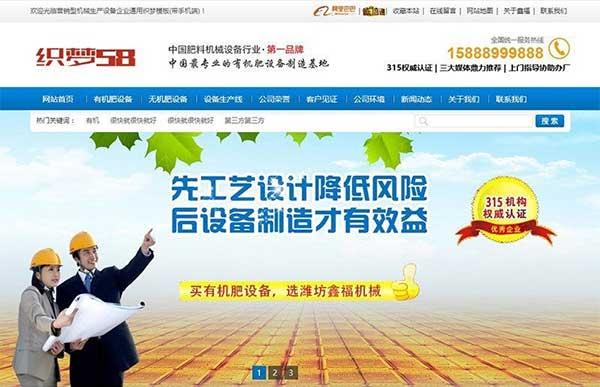 织梦dedecms营销型机械设备企业网站模板(带手机移动端)