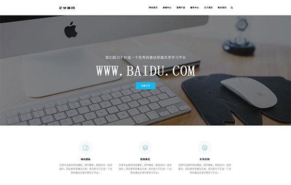织梦dedecms响应式优雅大气通用设计公司网站模板(自适应手机移动端)