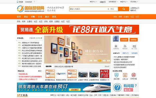 Destoon6.0模板 《国际贸易网》企业贸易电子商务平台模板 UTF8