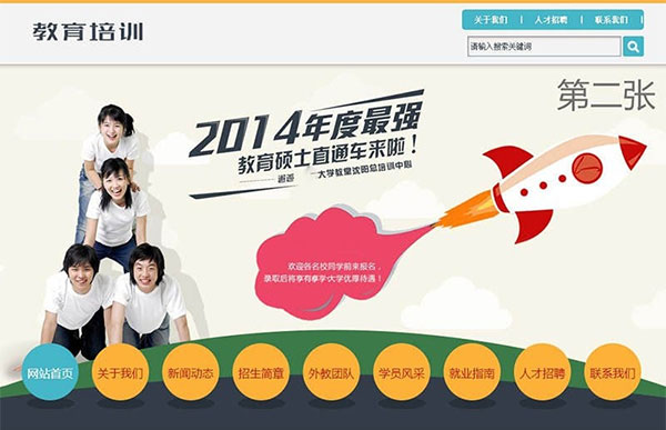 织梦dedecms出国留学教育培训企业网站模板(带手机移动端)