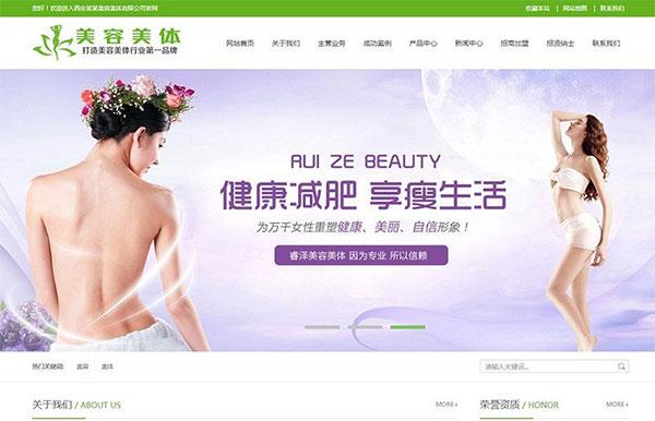 织梦dedecms绿色健身瑜伽美容美体企业网站模板(带手机移动端)