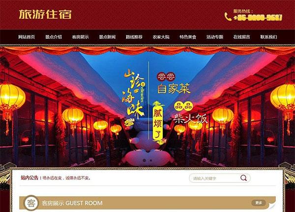 织梦dedecms古典中国风旅游住宿农家乐网站模板(带手机移动端)