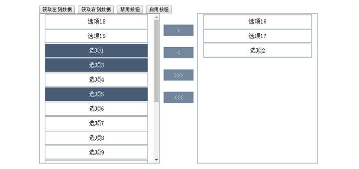 jQuery双向列表左右移动选择框代码