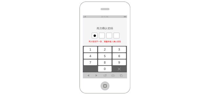 jQuery仿手机锁屏解锁密码验证代码