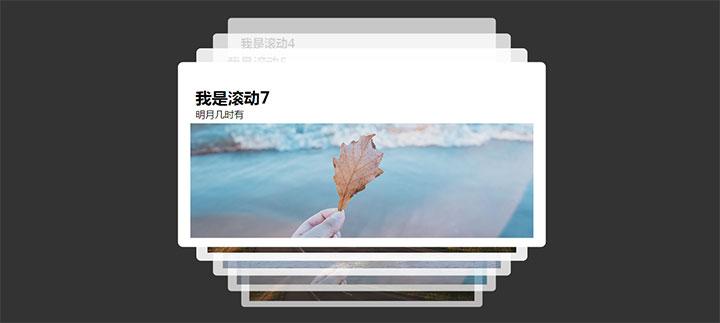 jQuery带标题图片层叠上下翻滚轮播切换特效