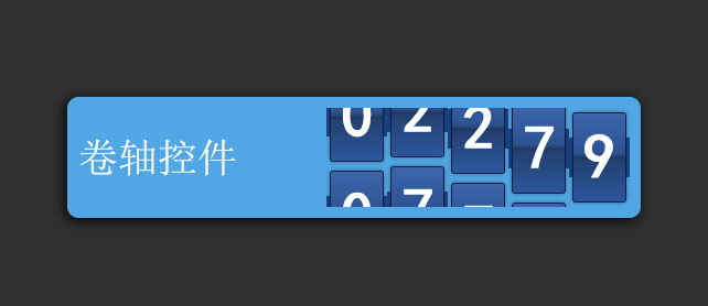 jQuery+CSS3卷轴数字翻滚切换代码
