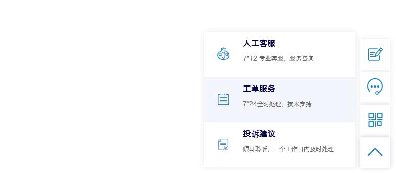 CSS网页右下角悬浮在线人工客服和二维码代码