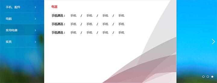 js带导航菜单Banner焦点图轮播代码