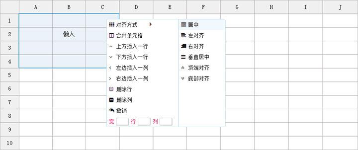 jQuery简单仿Excel表格功能插件