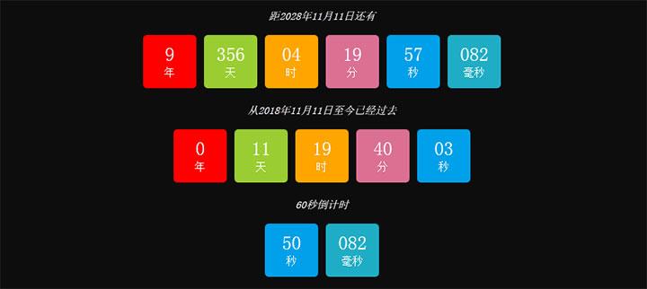 简单漂亮的彩色方块计时器和倒计时js代码