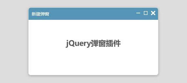 jQuery可拖拽放大缩小关闭的网页弹窗插件