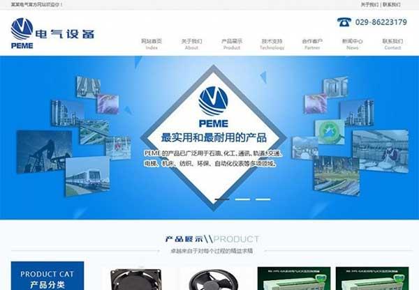 织梦dedecms机械电子电气设备企业网站模板(带手机移动端)