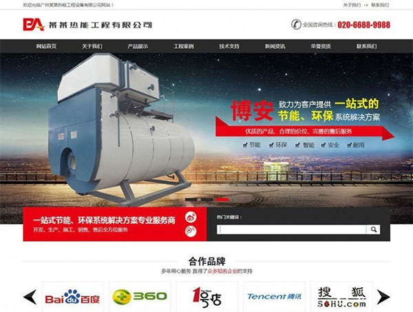 织梦dedecms营销型热能工程设备公司网站模板(带手机移动端)