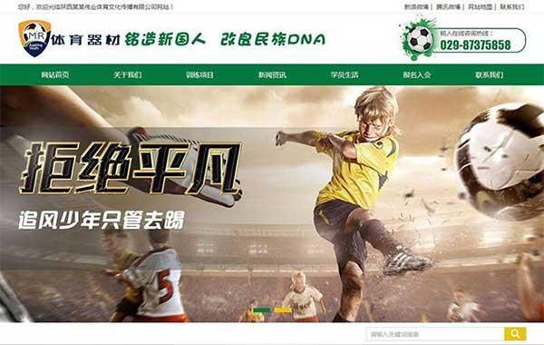 织梦dedecms营销型体育器材体育培训班网站模板(带手机移动端)