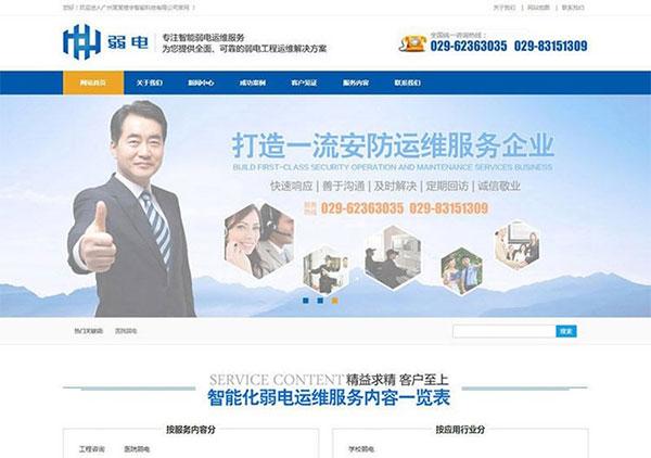 织梦dedecms营销型安防监控楼宇智能科技公司网站模板(带手机移动端)