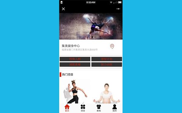 微擎微赞通用功能???健身房小程序2.4.0 多用户版