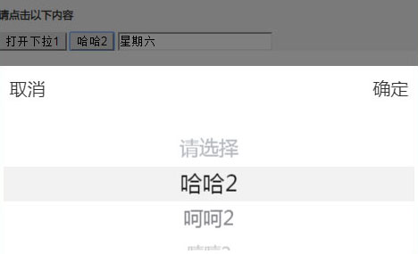 网站特效代码jQuery手机移动端弹窗下拉菜单选择代码