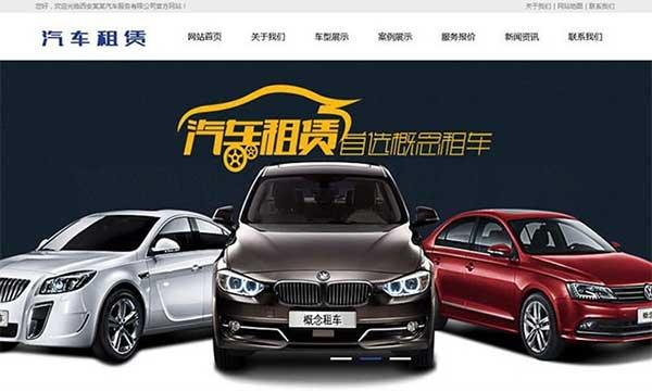 织梦dedecms汽车租赁服务企业网站模板(带手机移动端)