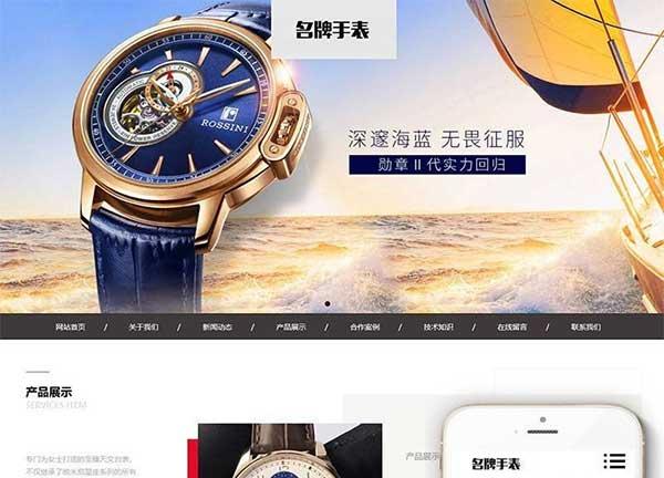 织梦dedecms响应式高端名牌手表公司网站模板(自适应手机移动端)