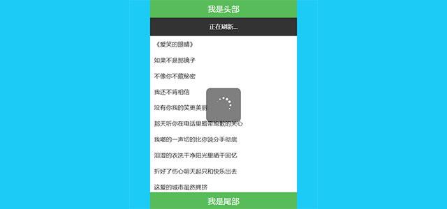 iscroll.js手机触屏滑动上拉加载和下拉刷新代码