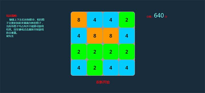 原生JS编写的2048小游戏代码