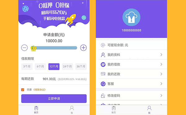 PHP紫色金融理财网贷系统 仿给你花分期小额贷款