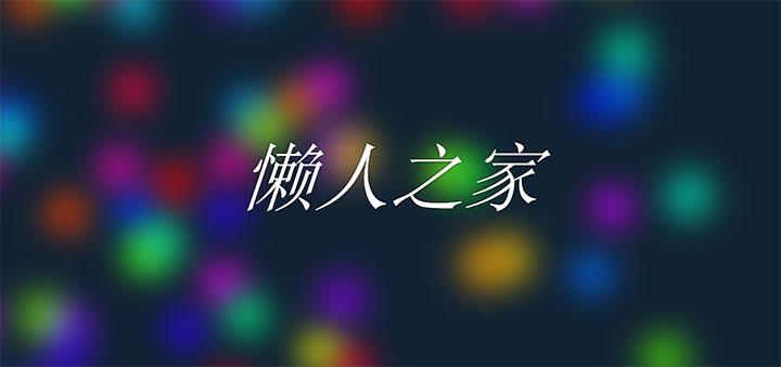 CSS3梦幻彩色气泡模糊背景动画特效