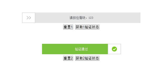 网站特效代码jQuery按住滑块拖动到最右侧验证插件