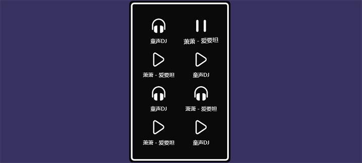 网站特效代码jQuery点击图标播放mp3音乐代码