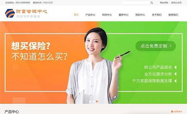 织梦dedecms响应式财富管理保险公司网站模板(自适应手机移动端)