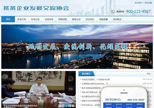 织梦dedecms企业发展交流协会网站模板(带手机移动端)