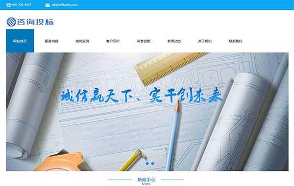 织梦dedecms工程造价招标咨询公司网站模板(带手机移动端)