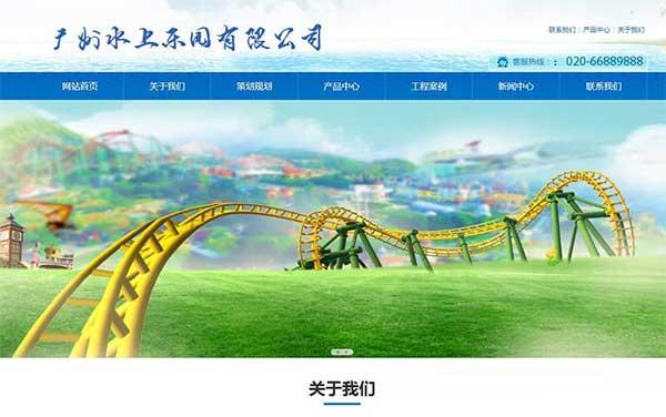 织梦dedecms响应式水上乐园设备公司网站模板(自适应手机移动端)